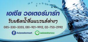 asiawatermart2